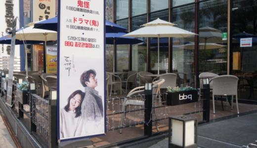 トッケビ〜君がくれた愛しい日々〜 のロケで使われたお店「BBQチキン鍾路(チョンノ)本店」