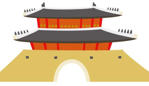 韓国の乗り物や住まい事情ー車優先の社会と一戸建ては夢の住まい!オンドル暖房とは?